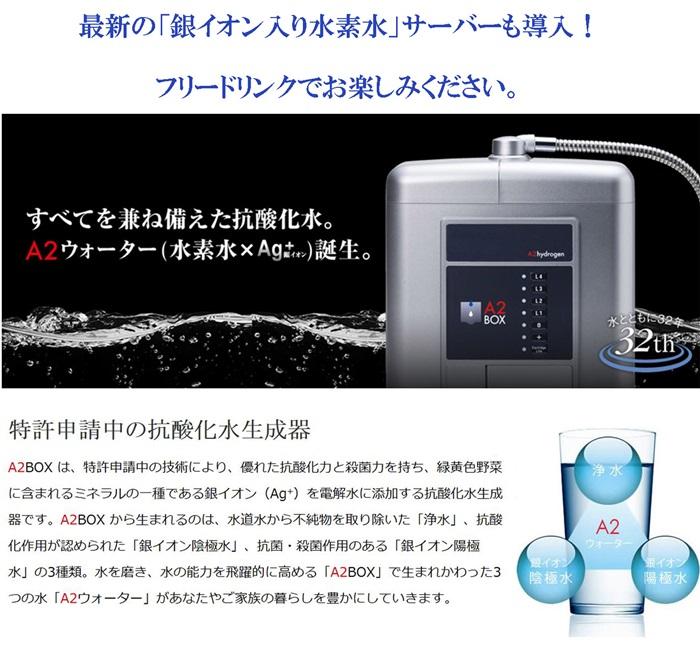フリードリンク-水素水2s.jpg